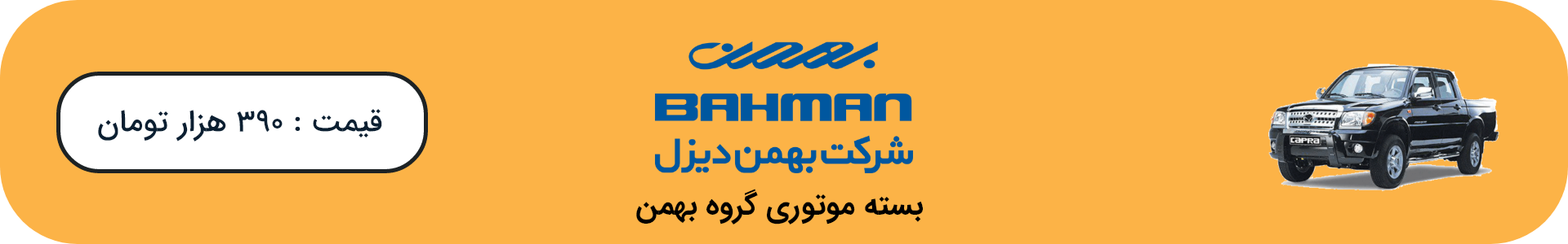 بهمن-دیزل